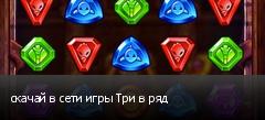 скачай в сети игры Три в ряд