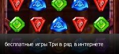 бесплатные игры Три в ряд в интернете