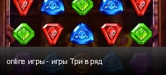 online игры - игры Три в ряд