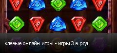 клевые онлайн игры - игры 3 в ряд