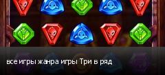все игры жанра игры Три в ряд