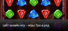 сайт онлайн игр - игры Три в ряд