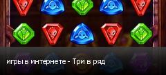 игры в интернете - Три в ряд