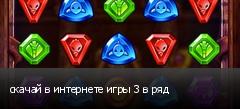 скачай в интернете игры 3 в ряд