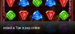 играй в Три в ряд online