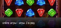 online игры - игры 3 в ряд