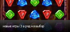 новые игры 3 в ряд на выбор