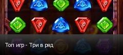 Топ игр - Три в ряд