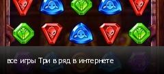 все игры Три в ряд в интернете