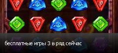 бесплатные игры 3 в ряд сейчас