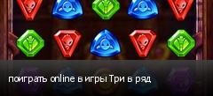 поиграть online в игры Три в ряд