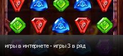 игры в интернете - игры 3 в ряд