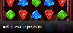 любые игры 3 в ряд online