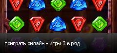 поиграть онлайн - игры 3 в ряд