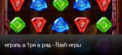 играть в Три в ряд - flash игры