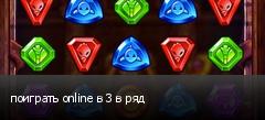 поиграть online в 3 в ряд