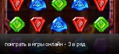 поиграть в игры онлайн - 3 в ряд