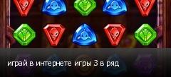 играй в интернете игры 3 в ряд