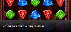 играй в игры 3 в ряд онлайн