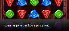 портал игр- игры Три в ряд у нас