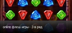 online флеш игры - 3 в ряд