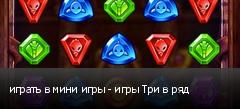 играть в мини игры - игры Три в ряд