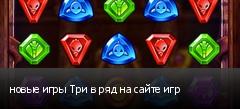 новые игры Три в ряд на сайте игр