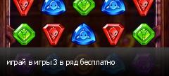 играй в игры 3 в ряд бесплатно