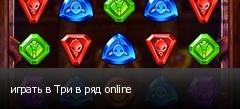 играть в Три в ряд online