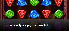 поиграть в Три в ряд онлайн MR