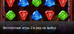 бесплатные игры 3 в ряд на выбор