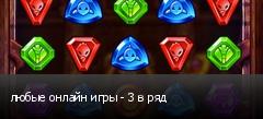 любые онлайн игры - 3 в ряд