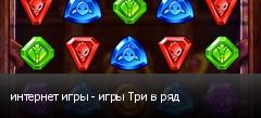 интернет игры - игры Три в ряд