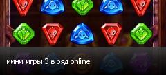 мини игры 3 в ряд online