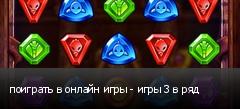 поиграть в онлайн игры - игры 3 в ряд