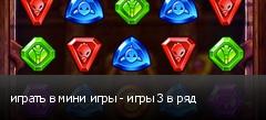 играть в мини игры - игры 3 в ряд