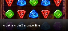 играй в игры 3 в ряд online