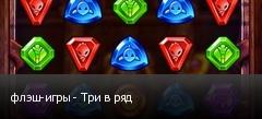 флэш-игры - Три в ряд