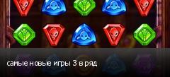 самые новые игры 3 в ряд