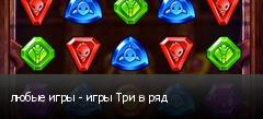 любые игры - игры Три в ряд