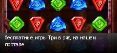бесплатные игры Три в ряд на нашем портале
