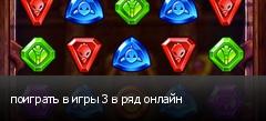 поиграть в игры 3 в ряд онлайн
