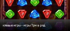 клевые игры - игры Три в ряд