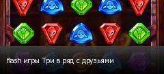 flash игры Три в ряд с друзьями