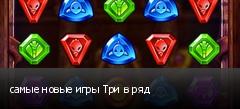 самые новые игры Три в ряд