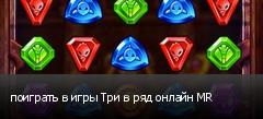 поиграть в игры Три в ряд онлайн MR