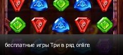 бесплатные игры Три в ряд online