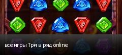все игры Три в ряд online