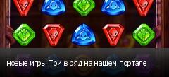 новые игры Три в ряд на нашем портале