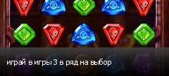 играй в игры 3 в ряд на выбор